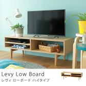 テレビ台 Levy ローボード ハイタイプ 北欧 ナチュラル シンプル 32型 木製 完成品 送料無料【夜間指定不可】【即日出荷可能】