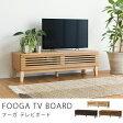 テレビ台 TVボード FOOGA(幅150cmタイプ) 北欧 ナチュラル 茶色 無垢 木製 送料無料(送料込) 【夜間不可、日・祝日時間指定不可】