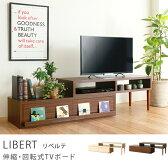 テレビ台 伸縮 テレビボード LIBERT ヴィンテージ インダストリアル 北欧 ブラウン 木製 送料無料(送料込) 【即日出荷可能】