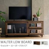 ローボード WALTER ローボードタイプ120 送料無料(送料込)