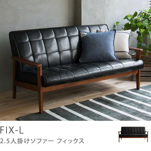 2.5人掛けソファーFIX-L送料無料(送料込)