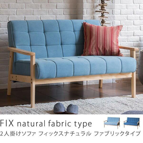 2人掛けソファーFIX-NaturalFabrictype送料無料(送料込)