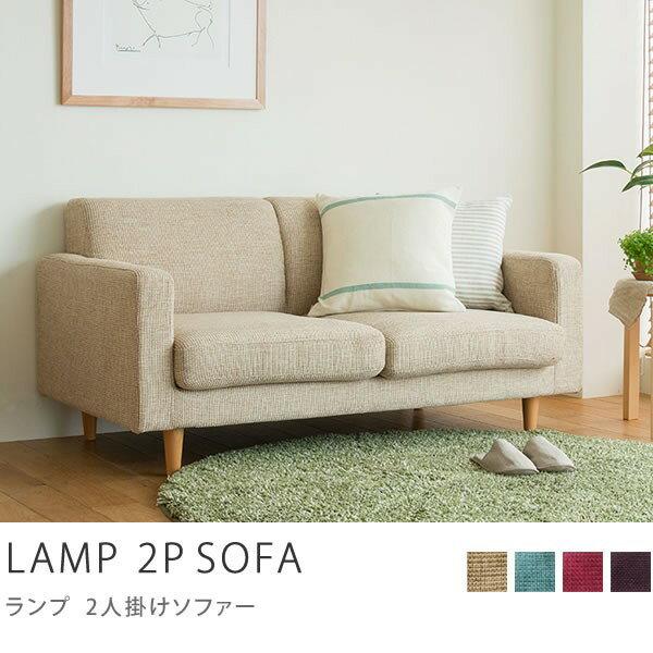 2人掛けソファ_LAMP【北欧ソファー/ソファ/sofa/おしゃれ】