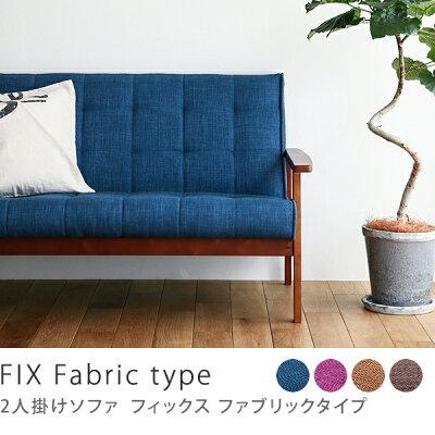 2人掛けソファーFIX-Fabrictype送料無料(送料込)