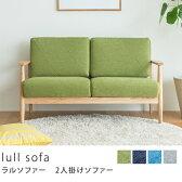 2人掛け ソファー lull sofa 北欧 ナチュラル グリーン 布地 ファブリック 送料無料 【時間指定不可】