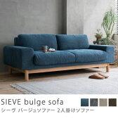 2人掛け ソファー SIEVE bulge sofa 北欧 ナチュラル ブルー 布地 ファブリック 洗える 送料無料 10日後以降のお届け 時間指定不可