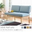 2人掛けソファー SIEVE fluff sofa SVE-LS005L 北欧 カバーリング ファブリック 布地 送料無料(送料込)10日後以降のお届け時間指定不可