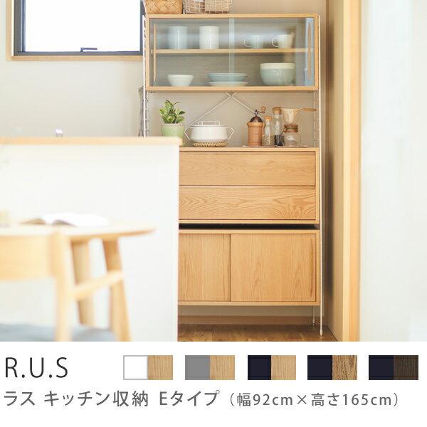 R.U.S キッチン収納 Eタイプ 幅92cm×高さ165cm 送料無料 【即日出荷可能】