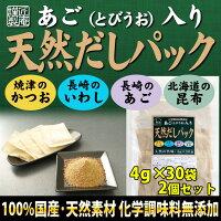 999円あご入り「天然だしパック」4g×30p2袋【訳あり】