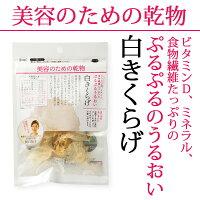美容のための乾物「白きくらげ」8g【2,980円以上で送料無料】【メール便不可】【乾物ヨーグルトに】