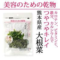 美容のための乾物「熊本県産大根菜」【2,980円以上で送料無料】【メール便OK(同梱で2つまで)】