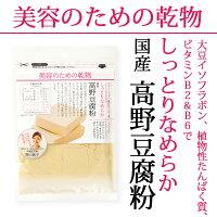 美容のための乾物「国産高野豆腐粉」70g【2,980円以上で送料無料】【メール便不可】