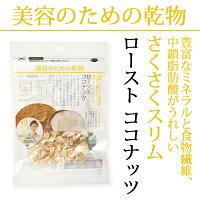 美容のための乾物「ローストココナッツ」30g【2,980円以上で送料無料】【メール便OK(同梱で2つまで)】