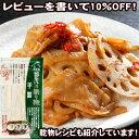 【干瓢レシピ紹介中】栃木県の指定農家で契約栽培しました。煮物、汁物、パスタの代わりに!茹...