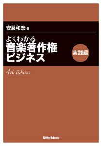 Rittor Music よくわかる音楽著作権ビジネス 実践編 4th Edition【書籍】