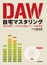 Rittor Music DAW自宅マスタリング 音圧&音質アップのための実践テクニック徹底解説(DVD-ROM...