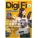 DigiFi No.15 特別付録D/Dコンバーターつき号【中身は新品ですが表面に折れ目や痛みがある場合がございます。】