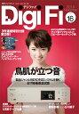 DigiFi No.16 特別付録D/Aコンバーターつき号