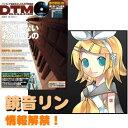 初音ミクの次は「鏡音リン」!発売に先駆けて先行情報掲載!DTMマガジン 2007年12月号
