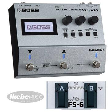 BOSS VE-500 +FS-6(フットスイッチ)【ボーカルパフォーマンスセット!】