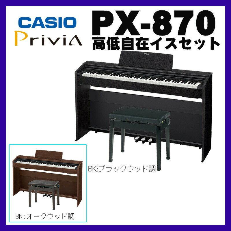 神田 朝子選出_5位:カシオ(CASIO)『Privia(PX-870)』