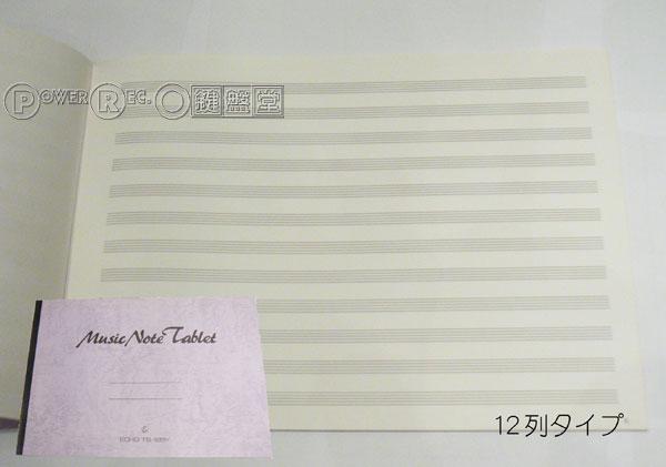 ピアノ・キーボード, その他 ECHO TB-12BY 12 B4