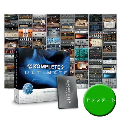 Native Instruments KOMPLETE 9 ULTIMATE UP DATE【KOMPLETE 8 ULTIMATEユーザー向けアップデート版】【期間限定品】【予約商品・3月27日発売予定】【予約で楽天ポイント6倍プレゼント!!】【point-pdtm】