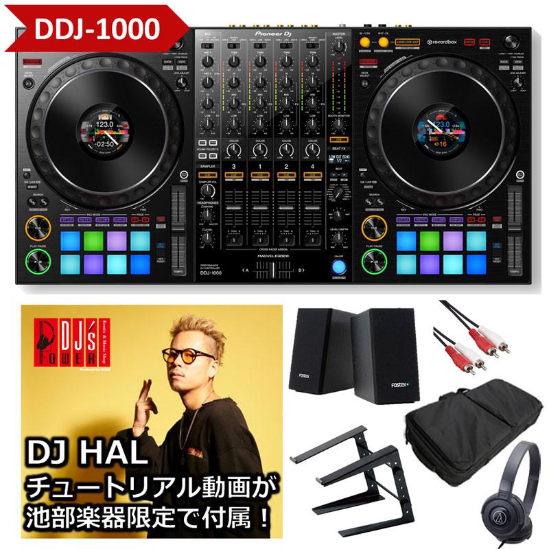 DJ機器, DJコントローラー Pioneer DJ DDJ-1000 DJA (2) Power DJs feat.DJ HAL rekordbox dj
