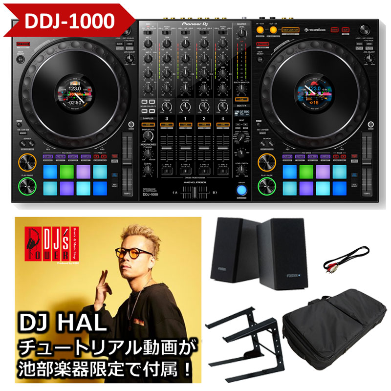 DJ機器, DJコントローラー Pioneer DJ DDJ-1000 DJC 2 Power DJs feat.DJ HAL rekordboxdj