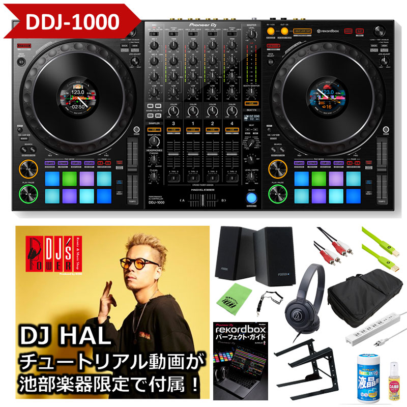 DJ機器, DJコントローラー Pioneer DJ DDJ-1000 DJ122 Power DJs feat.DJ HAL rekordboxdj