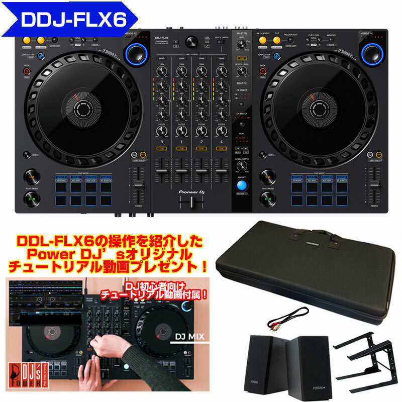 DJ機器, セット Pioneer DJ DDJ-FLX6 LT100B PC PM0.1e SET