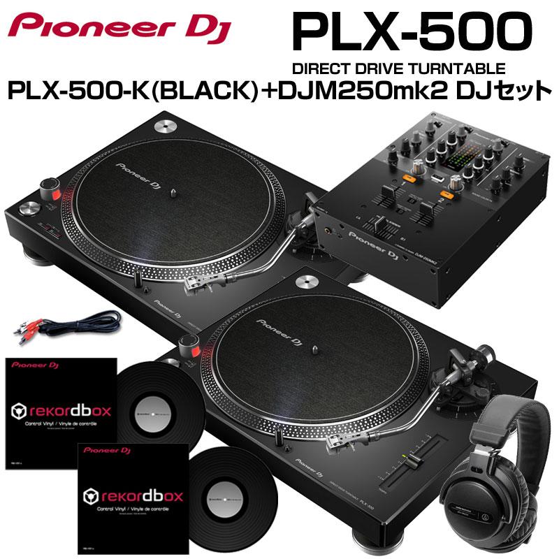 DJ機器, ターンテーブル Pioneer DJ PLX-500-KDJM-250MK2 DVS SET
