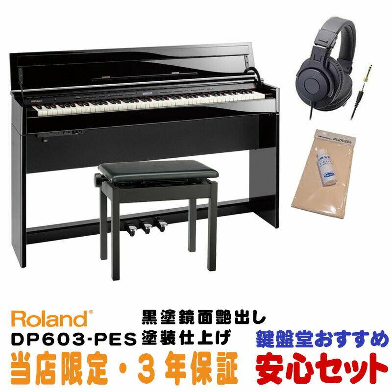 ピアノ・キーボード, 電子ピアノ 3Roland DP603-PES 3()p10