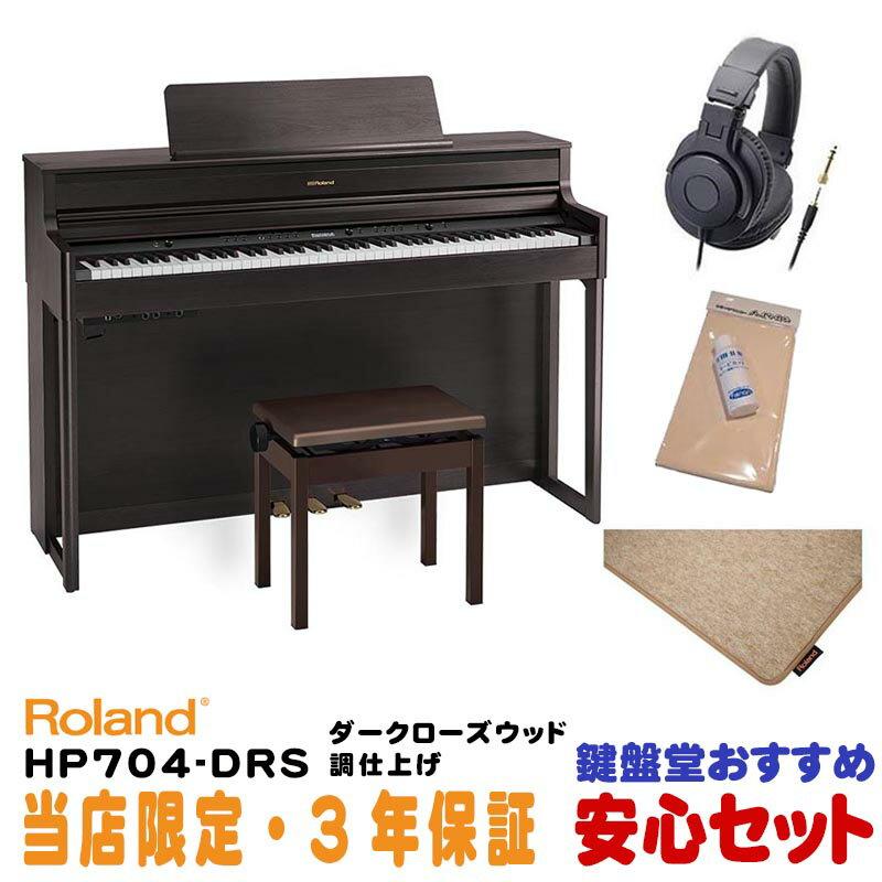 ピアノ・キーボード, 電子ピアノ 3Roland HP704-DRS(HPM-10)()p10(20222