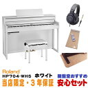 【当店限定・3年保証】Roland HP704-WHS(ホワ...