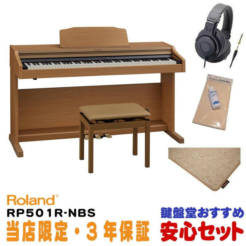 ピアノ・キーボード, 電子ピアノ 3Roland RP501R-NBS(HPM-10)3p1012