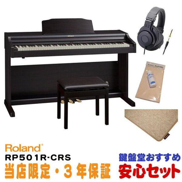 ・3年保証 RolandRP501R-CRS 純正ピアノ・マット(HPM-10)セット  数量  豪華3大特典付き  ※代金