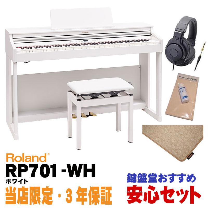 ピアノ・キーボード, 電子ピアノ 3Roland RP701-WH()(HPM-10)3p10