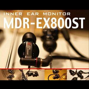 【人気商品!】ソニーの業務用イヤホンSONY MDR-EX800ST