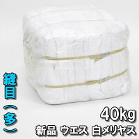 新生地白メリヤスウエス縫目有り(12~16枚縫い)40kg(1袋5kg)