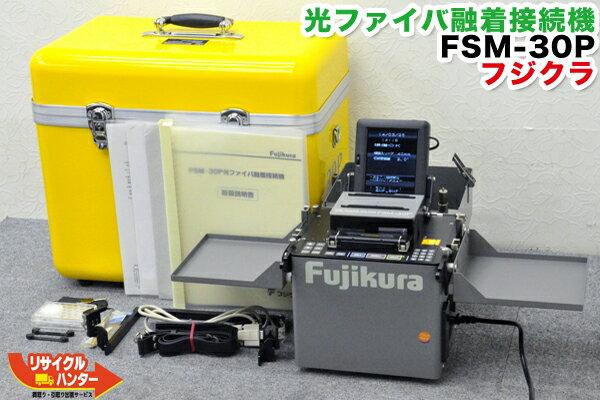 電動工具本体, その他 Fujikura FSM-30P
