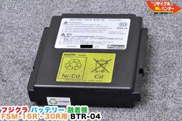 電動工具本体, その他 Fujikura FSM-16R30R BTR-04 4Fusion Splicer