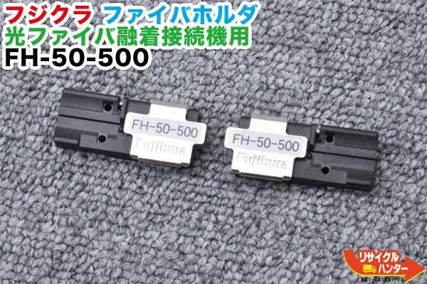 電動工具本体, その他 Fujikura FH-50-500 0.5mm)FH50-500 FSM-11S, FSM-17SFSM-17R, FSM-18R, FSM-60R, (FSM-11R)