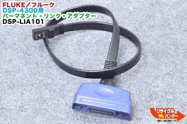 FLUKE/フルーク DSP-4300用 パーマネント・リンク・アダプター DSP-LIA101:リサイクル ハンター