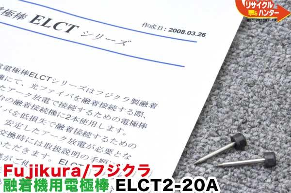 電動工具本体, その他 Fujikura ELCT2-20AFSM-60S,FSM-60R,FSM -18S,FSM-18R,FSM-50S,FSM-50R ,FSM-17S,FSM-FSM-17SFSM-17R, FSM-17R