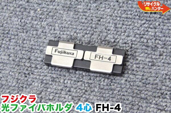 電動工具本体, その他 Fujikura FH-4 1 0.250.4mm 4 FSM-16R,30R