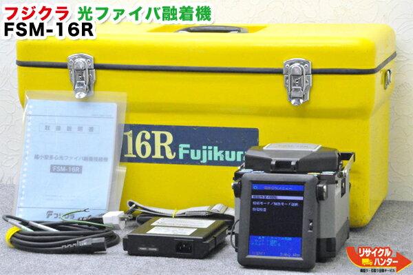 電動工具本体, その他 30Fujikura FSM-16R 4Fusion Splicer