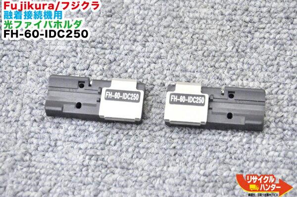 電動工具本体, その他 Fujikura 250m FH-60-IDC2500.25mm)FSM-12R, FSM-19R, FSM-70R