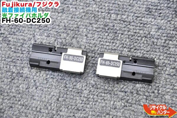 電動工具本体, その他 Fujikura VC250m FH-60-DC2500.25mm)FSM-12R, FSM-19R, FSM-70R