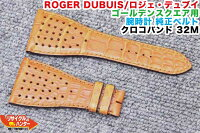 ROGERDUBUIS/ロジェ・デュブイゴールデンスクエア用腕時計純正ベルト■クロコバンド、32M